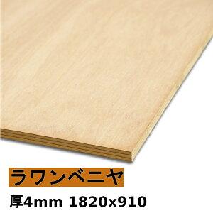 【法人様向】 木材 合板 棚板 ラワンベニヤ厚4mmx1820mmx910mm\1カットにつき55円別途必要/ ベニヤ板 ラワン合板 タイプ1 低ホルムアルデヒド カットすることで個人様宅配送可能(カット無しの