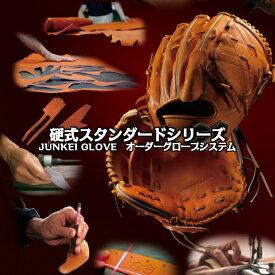 【グラブスタンド:プレゼントキャンペーン】【JUNKEI】【ジュンケイ】硬式グラブ 硬式スタンダードシリーズ オーダーグラブ【野球】