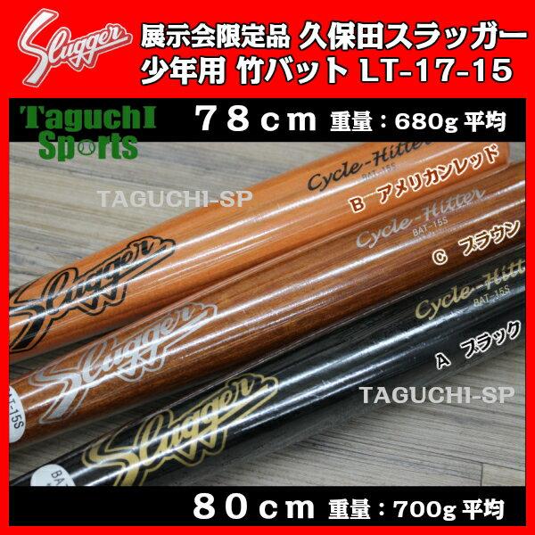 展示会限定品 久保田スラッガー 少年用  竹バット  78cm・680g平均  80cm 700g平均 LT-17-15