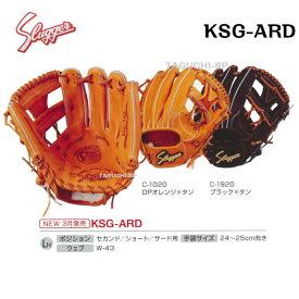 【横に広く・開いて使える新作】 久保田スラッガー 硬式グラブ 内野手用  セカンド用 ショート用 KSG-ARD   参考:KSG-ARCを改良