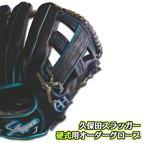 【久保田スラッガーオーダーグラブ】硬式グラブ(高校野球対応)GO-01