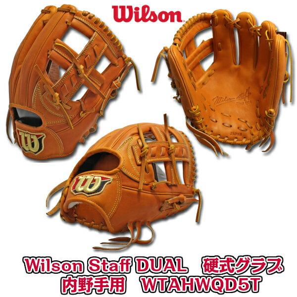 【守備率10割を目指す君に】ウィルソン Wilson Staff DUAL 硬式グラブ 内野手用 WTAHWQD5T オレンジ×タン
