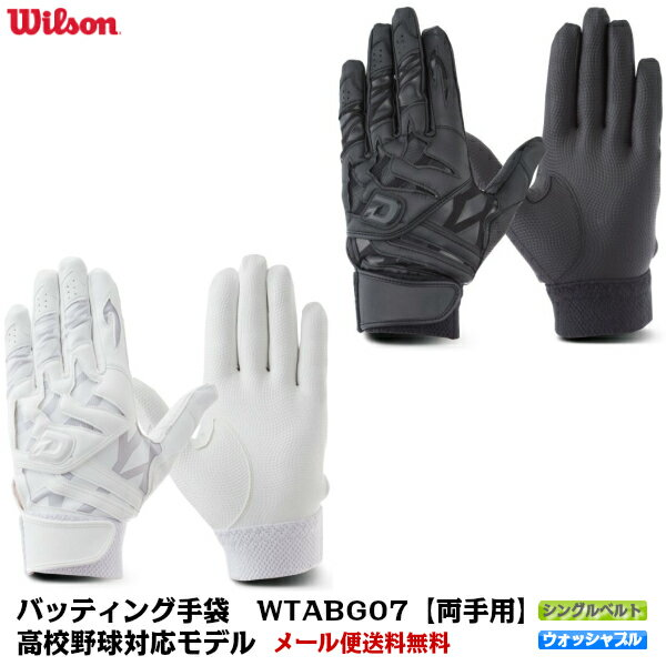 【メール便送料無料】【内側が滑りにくい】ウィルソン(Wilson) デマリニ  バッティング グローブ 手袋 両手用 ホワイト 白 ブラック 黒  WTABG0701 WTABG0702【手袋】【高校野球対応モデル】※代引きは別途 送料・代引き手数料掛かります。