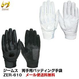 【メール便送料無料!!】【指先がたるまないクイックロック搭載】Zeems ジームス バッティング手袋 (両手用)高校野球対応 学生対応 ZER-610W ZER-610B ホワイト ブラック ※代引きを選択のお客様は別途送料と代引き手数料が掛かります。