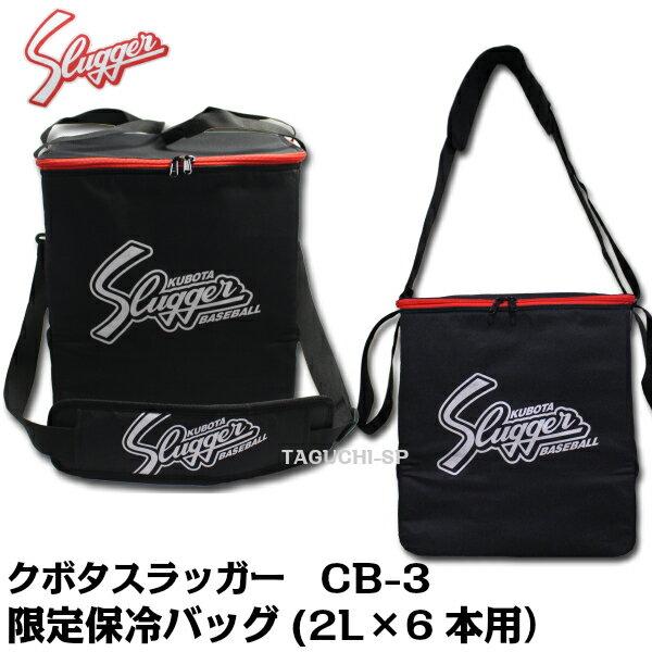 【展示会限定品】久保田スラッガー 限定 保冷バッグ 2L 6本用 ブラック CB-3