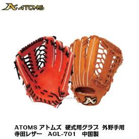 【ATOMS】【アトムズ】ATOMS(アトムズ) 硬式グラブ 外野手用 AGL-701 オレンジ レッドオレンジ【寺田レザー】