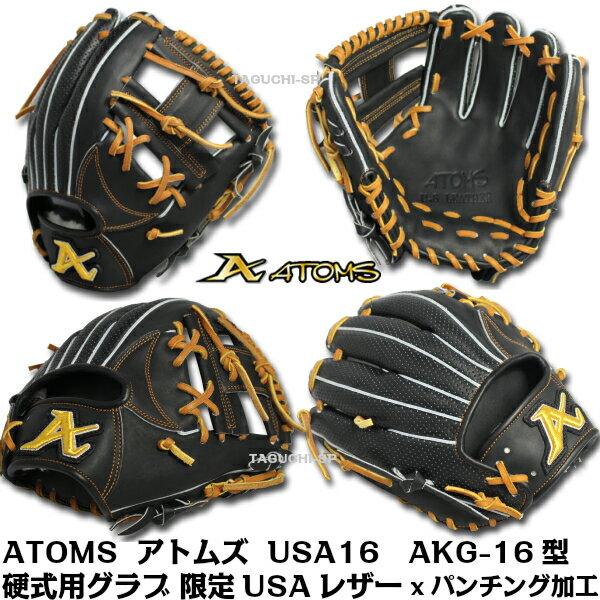 2019年 展示会限定モデル アトムズ(ATOMS) 硬式用グラブ 内野手 セカンド・ショート USAレザー×パンチグレザーUSA16 AKG-16型