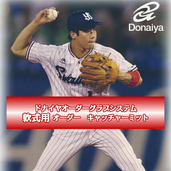 【ドナイヤ】【DONAIYA】軟式オーダー キャッチャーミット 捕手用