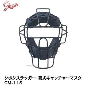 【SGマーク付き】久保田スラッガー 硬式 キャッチャーマスク アンパイア用マスク CM-11S