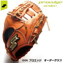 【SSK】【エスエスケイ】硬式用 proedge order プロエッジオーダーグラブ【硬式グラブ】【野球】