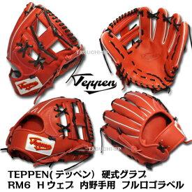 【TEPPEN】【テッペン】硬式グラブ 内野手用 ショート・サード用 RM6 Rオレンジ×ブラック紐 Hウェブ TEPPENフルロゴラベル