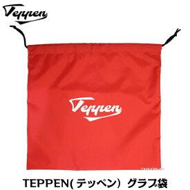 【送料無料・ネコポス速達便】【TEPPEN】 【てっぺん】 グラブ袋 ※代引は別途送料・手数料がかかります。