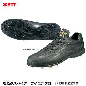 【柔らかな足入れ感!】【ゼット】野球用 スパイク BSR2276 ウイニングロード ブラック×ブラック