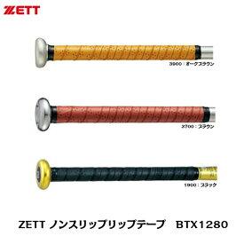 【グリップテープ2個までメール便送料無料】【ZETT】ゼット ノンスリップグリップテープ BTX1280【野球】【バット】代引きは別途送料と手数料がかかります。