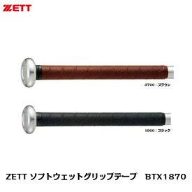 【グリップテープ2個までメール便送料無料】【ZETT】ゼット グリップテープ BTX1870【野球】【バット】代引きは別途送料と手数料がかかります。