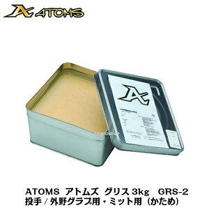 ATOMS アトムズ グリス 3kg GRS-2(かため) 投手・外野手グラブ用 ミット用 硬式グラブ 軟式グラブ