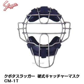 久保田スラッガー 硬式 キャッチャーマスク アンパイア用マスク CM-1T シルバー