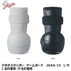 久保田スラッガー アームガード エルボガード JSAG-10 L(右打者用)/ R(左打者用) ホワイト ブラック