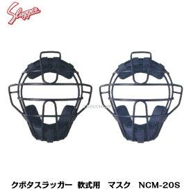 久保田スラッガー 軟式用 キャッチャーギア キャッチャーマスク NCM-20S ブラック/ネイビー