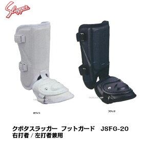 久保田スラッガー フットガード バッタープロテクター JSFG-20 右打者/左打者兼用