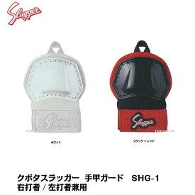 久保田スラッガー 手甲ガード バッタープロテクター 右打者/左打者兼用 SHG-1 ホワイト / ブラック×レッド