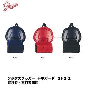 久保田スラッガー 手甲ガード バッタープロテクター 右打者/左打者兼用 SHG-2 ネイビー / レッド / ブラック