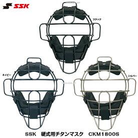 【SGマーク付き】SSK エスエスケイ 硬式用 キャッチャーマスク 硬式用チタンマスク CKM1800S ブラック ネイビー シルバー