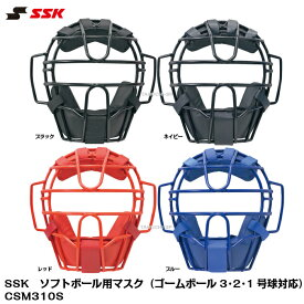 【SGマーク付き】SSK エスエスケイ ソフトボール用 キャッチャーマスク ソフトボールマスク(ゴムボール3・2・1球対応)CSM310S ブラック ネイビー レッド ブルー