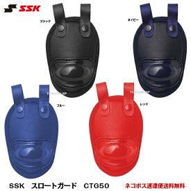 【ネコポス速達便送料無料】SSK エスエスケイ スロートガード CTG50 ブラック ネイビー ブルー レッド