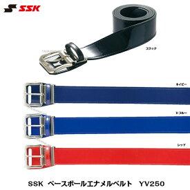 SSK エスエスケイ ベースボールベルト エナメルベルト YV250 ブラック ネイビー Dブルー レッド 40mm幅 ×長さ110cm