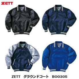 ZETT ゼット グラウンドコート BOG305 保温・防風【マーキング加工オーダー別途料金にて受付可能】