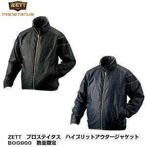【 数量限定】ZETT ゼット プロステイタス グラウンドコート BOG900 保温・防風・撥水・軽量【マーキング加工オーダー別途料金にて受付可能】