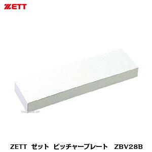ZETT ゼット ピッチャープレート ZBV28B ナット埋込式 厚み60mm【グラウンド備品】