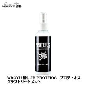 【あす楽】 ボールパークドットコム WAGYU JB 和牛JB【PROTEIOS】プロティオス レザートリートメント 150ml