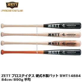 【プロステイタス】ZETT プロステイタス 硬式木製バット BWT14884 84cm/890g平均 北米産ハードメイプル