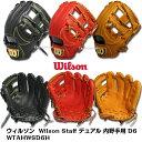 【プロフィット型付け加工】【Wilson Staff 】ウィルソンスタッフ デュアル 硬式グラブ 内野手用 D6 WTARWSD6H Eオ…
