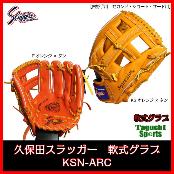 【人気復活の十字ウェブ】久保田スラッガー 軟式用グラブ KSN-ARC  内野手用 セカンド・ショート・サード用 KSN-L7Sと同じ大きさ