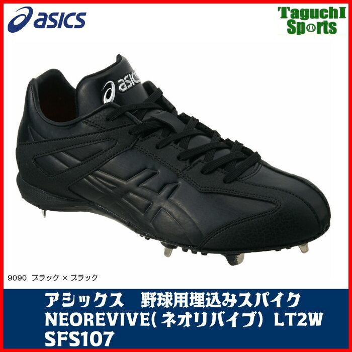 【固いグラウンドで威力を発揮!】【アシックス】野球用 スパイク SFS107 ネオリバイブ LT 2 W ブラック×ブラック