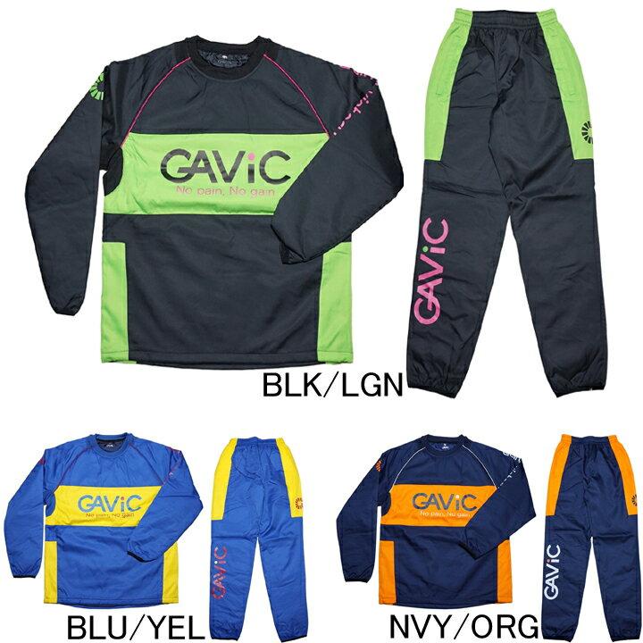 【ガビック】GAVIC 中綿入り ピステスーツ上下セット GA1020 ウインドブレーカー 【RCP】