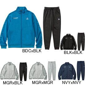 【ルコック】le coq sportif スウェットジャケット・パンツ上下セット QMMMJF43/QMMMJG42 ジャージ メンズ セール