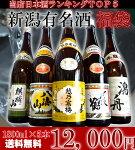 父の日日本酒飲み比べセット送料無料新潟の日本酒ランキング1800ml×5本[越乃寒梅・八海山・〆張鶴・景虎・麒麟山]辛口ギフト