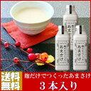 【八海山甘酒】【米麹】【砂糖不使用】【ノンアルコール】【米麹】麹だけでつくったあまさけ825g×3本セット【宅配用…
