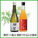 【送料無料】獺祭 純米大吟醸・八海山 焼酎で仕込んだ梅酒 720ml×2ギフトセット お父さんに日本酒 お母さんに梅酒の…