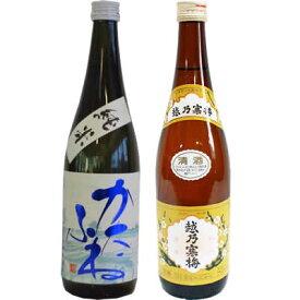 かたふね 純米 720ml 越乃寒梅 白ラベル 720ml 2本 日本酒飲み比べセット