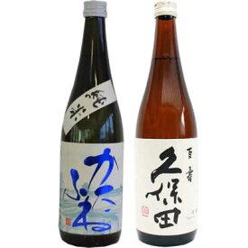 かたふね 純米 720ml 久保田 百寿 720ml 2本 日本酒飲み比べセット