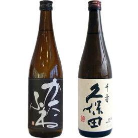 かたふね 特別本醸造 720ml 久保田 千寿 720ml 2本 日本酒飲み比べセット