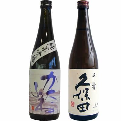 かたふね 純米吟醸 720ml 久保田 千寿 720ml 2本 日本酒飲み比べセット