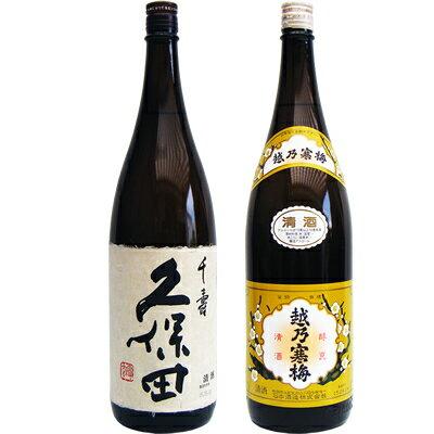 久保田 千寿 1800ml 越乃寒梅 白ラベル 1800ml 2本セット 日本酒飲み比べセット