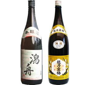 潟舟 本醸造 1800ml 越乃寒梅 白ラベル 1800ml 2本セット 日本酒飲み比べセット