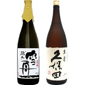 雪舟 かたふね 1800ml 久保田 萬寿 1800ml 2本セット 日本酒飲み比べセット
